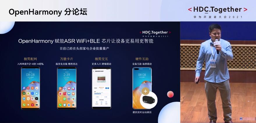 华为开发者大会OpenHarmony赋能ASR WIFI+BLE芯片让设备更易用更智能