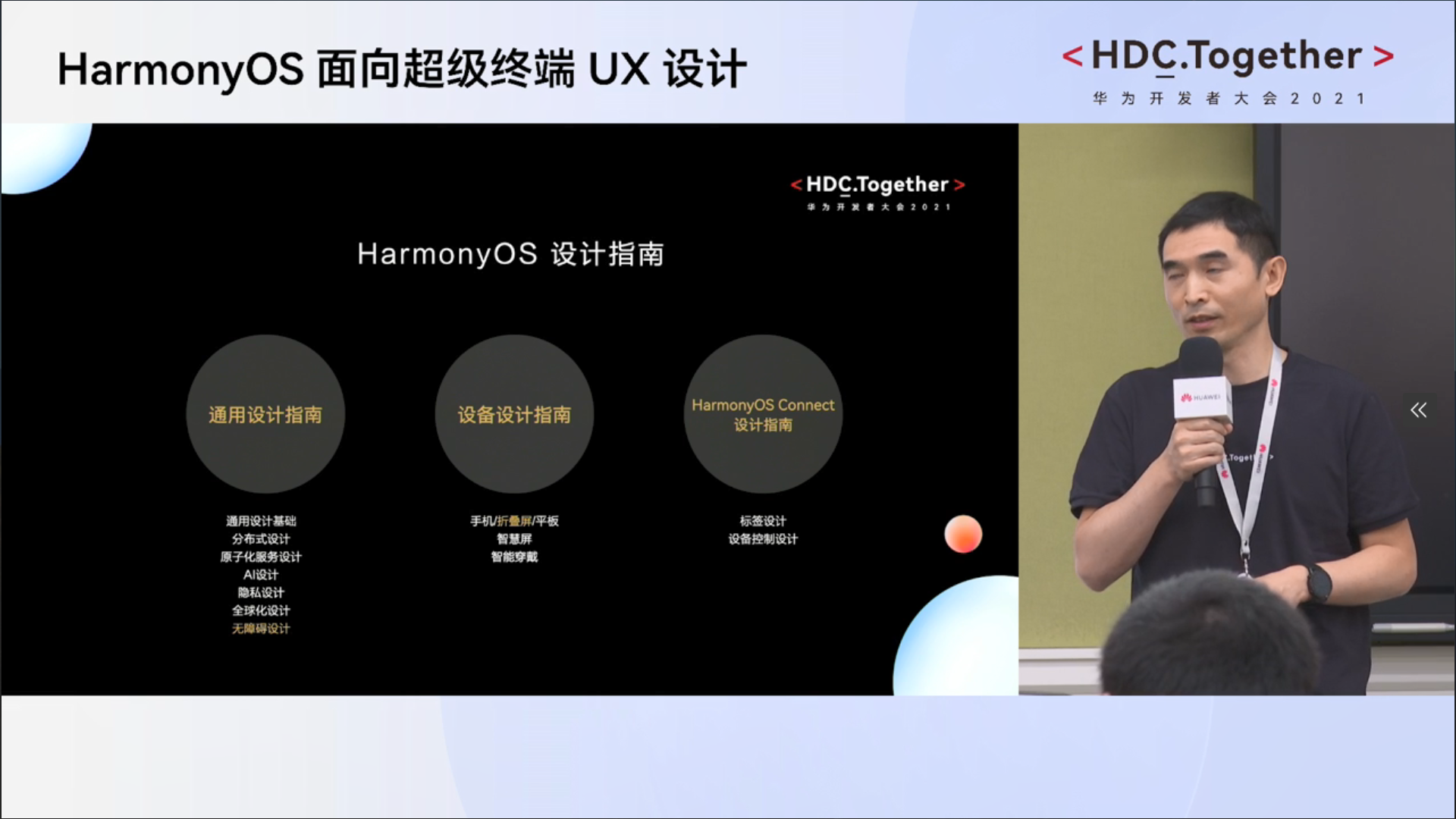 HarmonyOS面向超级终端UX设计HarmonyOS设计指南