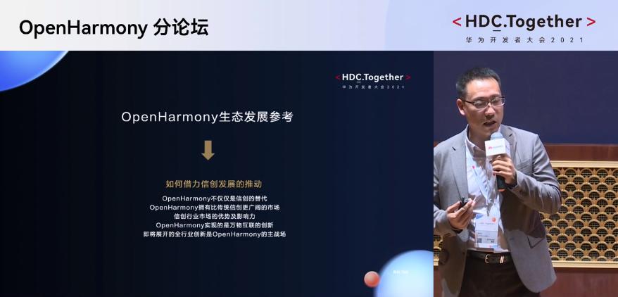 OpenHarmony分论坛-OpenHarmony生态发展参考