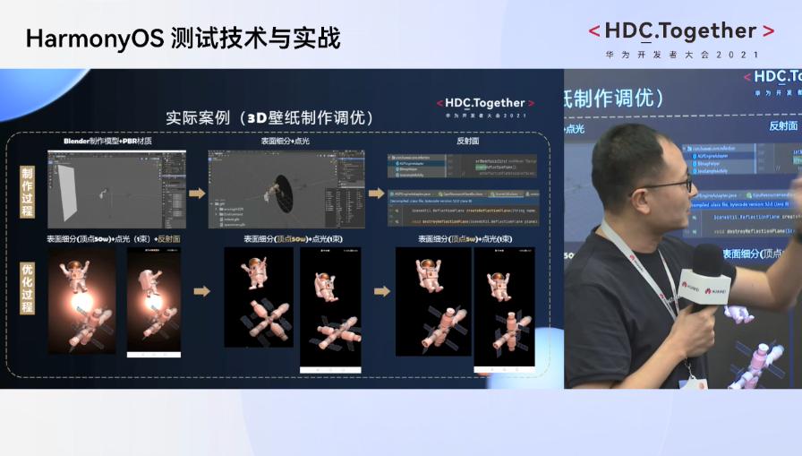 HarmonyOS测试技术与实战-3D壁纸制作调优