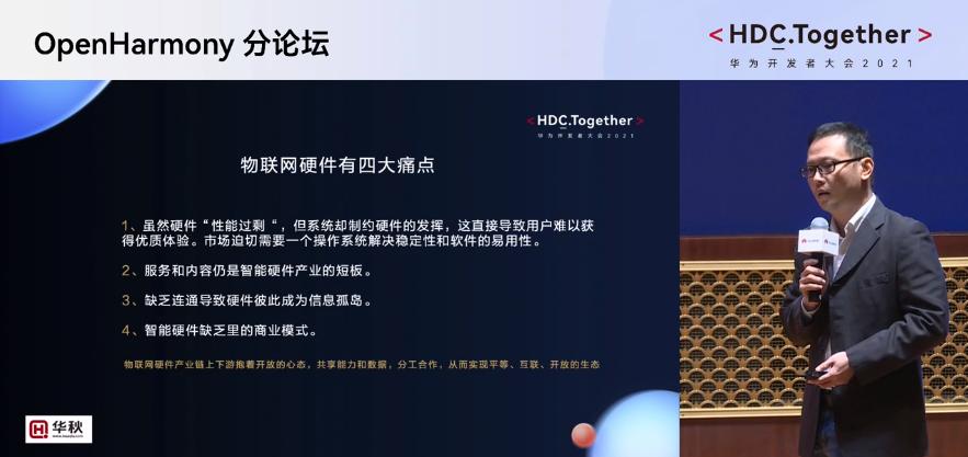 2021华为开发者大会华秋电子分享物联网硬件四大痛点