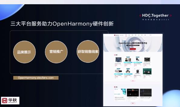 OpenHarmony分论坛-华秋电子三大平台助力OpenHarmony硬件创新