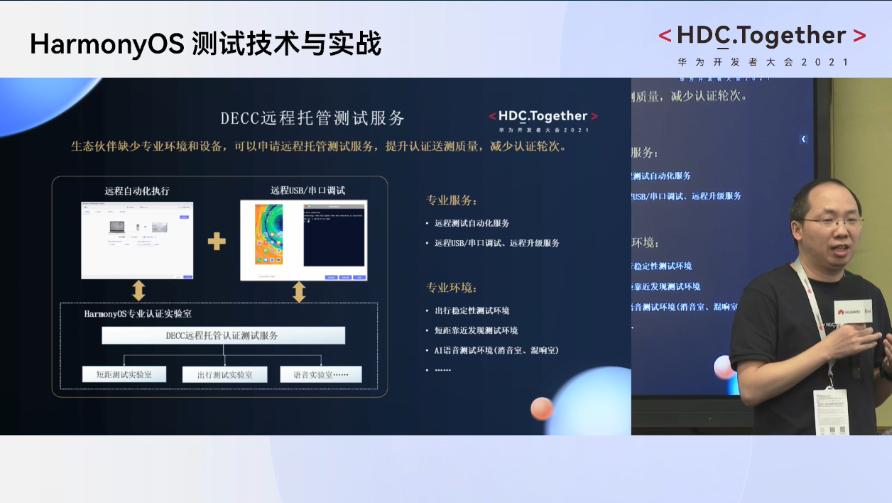 华为开发者分论坛HarmonyOS测试技术与实战-DECC远程托管测试服务