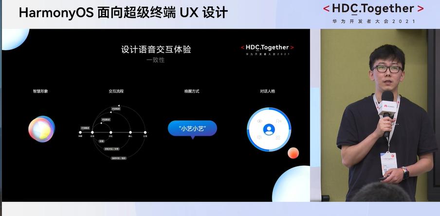 HarmonyOS面向超级终端UX设计-设计语言交互体验