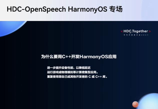 華為開發者大會2021HDCS——為什么要用C++開發HarmonyOS應用