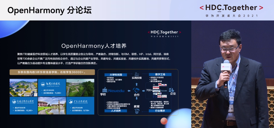 华为开发者大会2021-0penHarmony人才培养