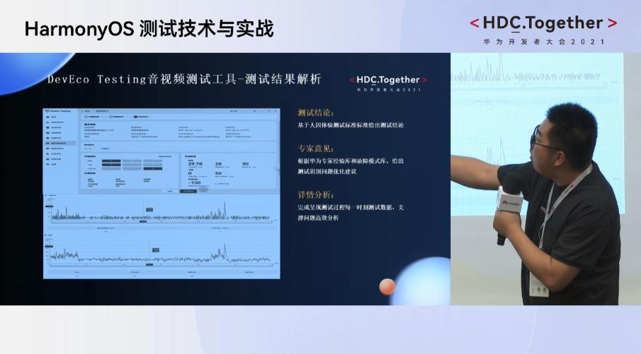 华为开发者分论坛HarmonyOS测试技术与实战--Deveco Testing音频测试工具与结果