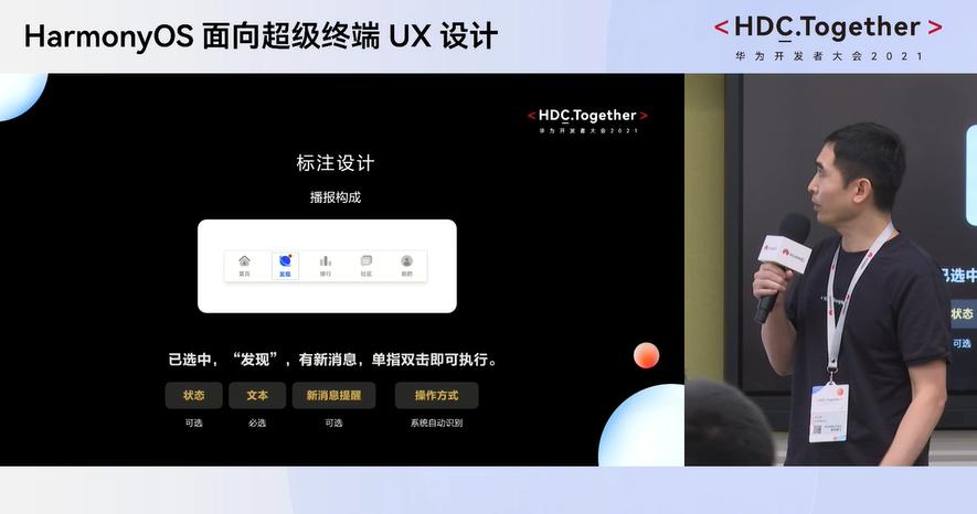 HarmonyOS面向超级终端UX设计-标注设计