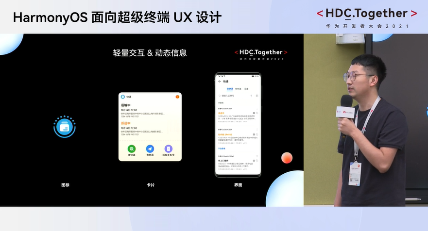 HarmonyOS面向超级终端UX设计-轻量交互