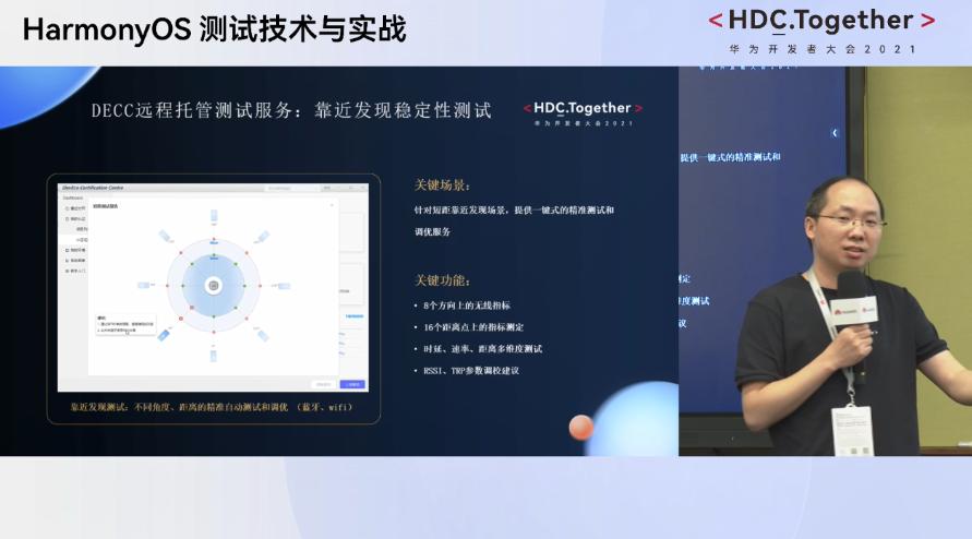 华为开发者分论坛HarmonyOS测试技术与实战-DECC靠近发现稳定性测试