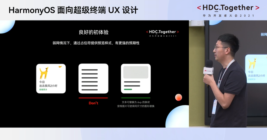 HarmonyOS面向超级终端UX设计-良好的初体验