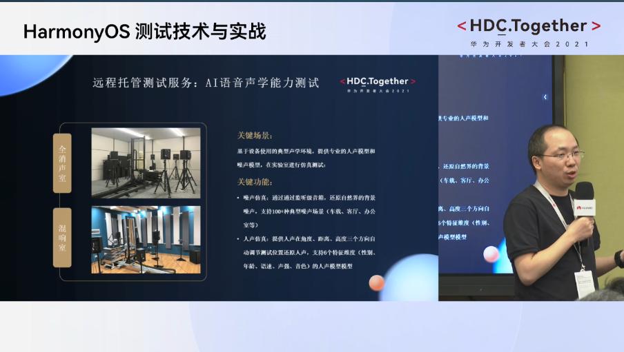 华为开发者分论坛HarmonyOS测试技术与实战-AI语音声学能力测试