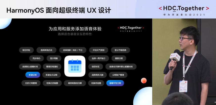 HarmonyOS面向超级终端UX设计-应用和服务添加语言体验