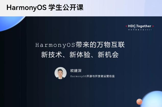 2021华为开发者大会HarmonyOS学生公开课HarmonyOS带来的新技术 新体验 新机会