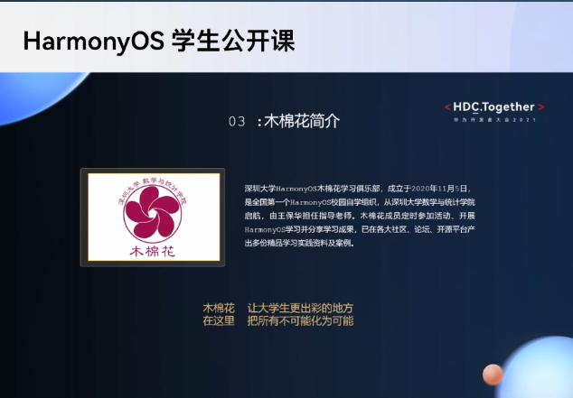 2021华为开发者大会HarmonyOS学生公开课 无限可能和传承