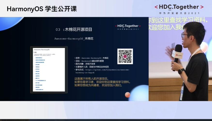 华为开发者分论坛HarmonyOS学生公开课-面向所有开发者的木棉花开源项目