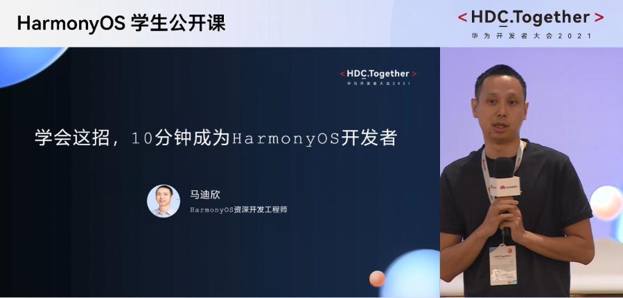 2021华为开发者大会HarmonyOS学生公开课上教你10分钟成为HarmonyOS开发者