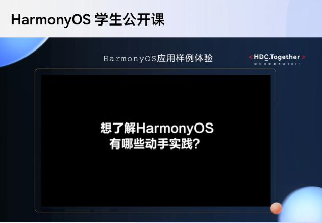 2021华为开发者大会HarmonyOS学生公开课上分享精彩样例