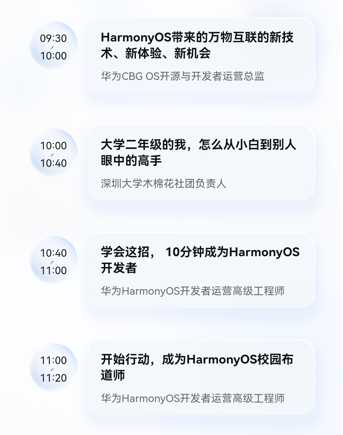 2021华为开发者大会HDC分论坛-HarmonyOS学生公开课