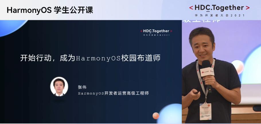 2021华为开发者大会分论坛HarmonyOS学生公开课解读HarmonyOS布道师