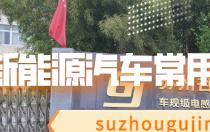 新能源汽车常用电感类型详解gujing