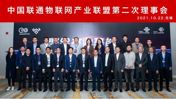 移远通信当选中国联通物联网产业联盟副理事长单位