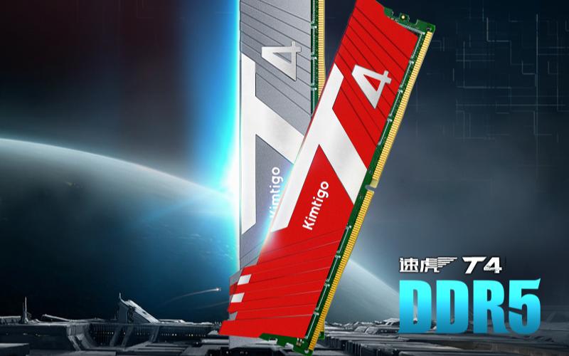 金泰克速虎T4 DDR5内存正式发售  大容量 高频率 低功耗