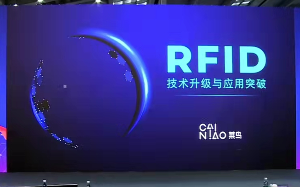 菜鸟通过RFID芯片升级、算法优化,实现精准射频识别