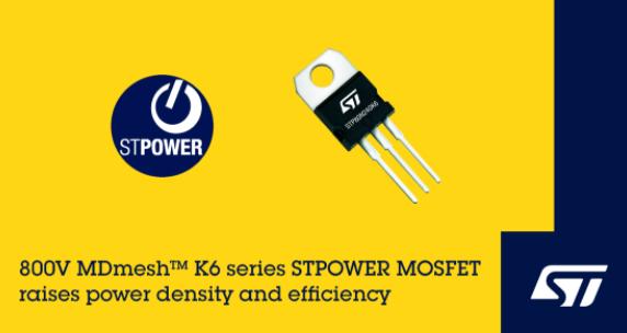 意法半导体新MDmesh? K6 800V STPOWER MOSFET提高能效,最大限度降低开关功率损耗