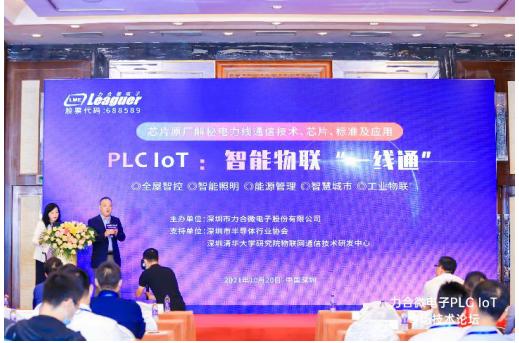 全球领先的芯片原厂力合微电子在深圳成功举办 PLC IoT专场技术论坛