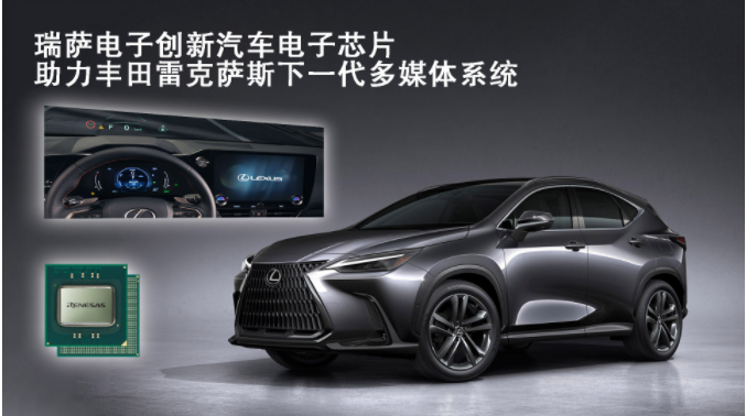 瑞萨电子创新汽车电子芯片助力丰田雷克萨斯下一代多媒体系统