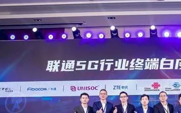 践行5G新势能,广和通联合中国联通等共同发布《联通5G行业终端白皮书》