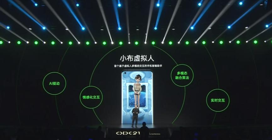 2021 OPPO开发者大会:AI小布虚拟人