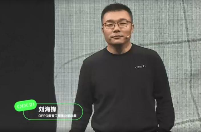 2021OPPO开发者大会 OPPO数智工程事业部总裁刘海峰分析AI服务新生态