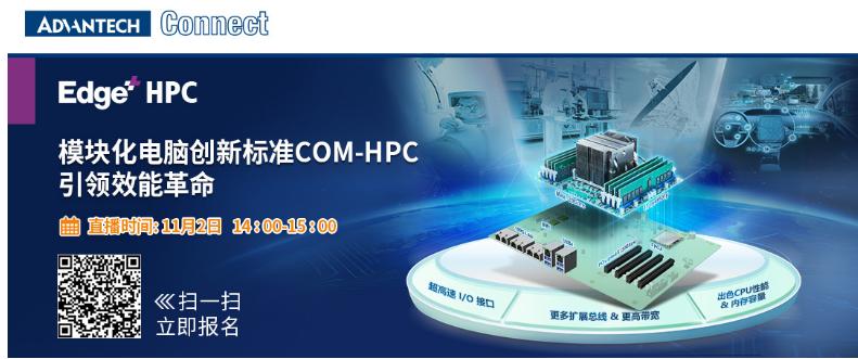 研华A-Connect主题研讨会开播在即,模块化电脑创新标准COM-HPC引领效能变革