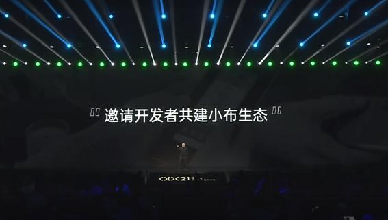 2021年OPPO开发者大会:小布虚拟人定制平台