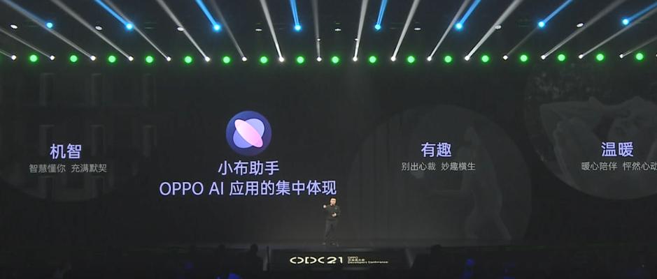 2021年OPPO开发者大会 AI小布助手月活动数目突破1.3亿