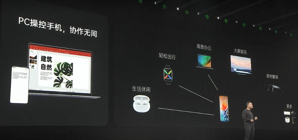2021年OPPO开发者大会 PC操控手机协作无间