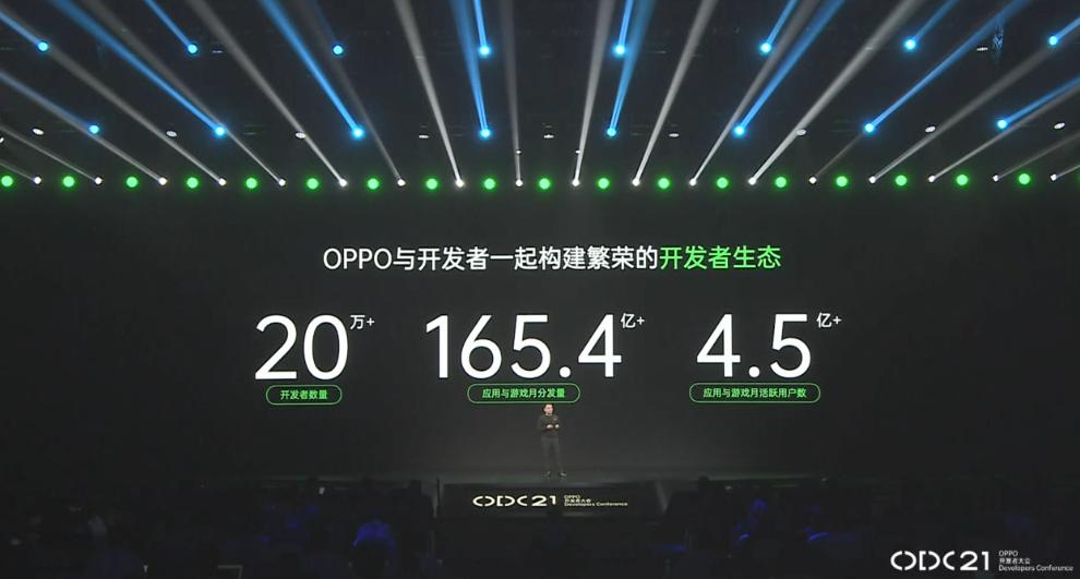 2021年OPPO开发者大会 OPPO应用与游戏月活跃用户数突破4.5亿