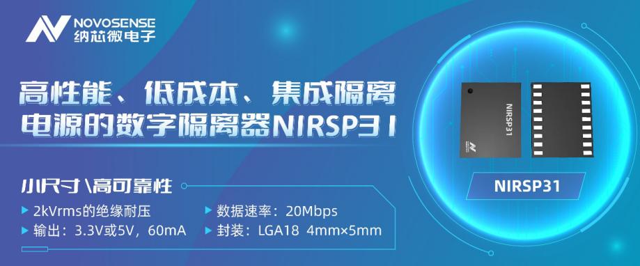 纳芯微推出全新高性能、低成本、集成隔离电源的数字隔离器NIRSP31
