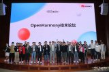 华秋电子亮相华为开发者大会 加速OpenHarmony创新