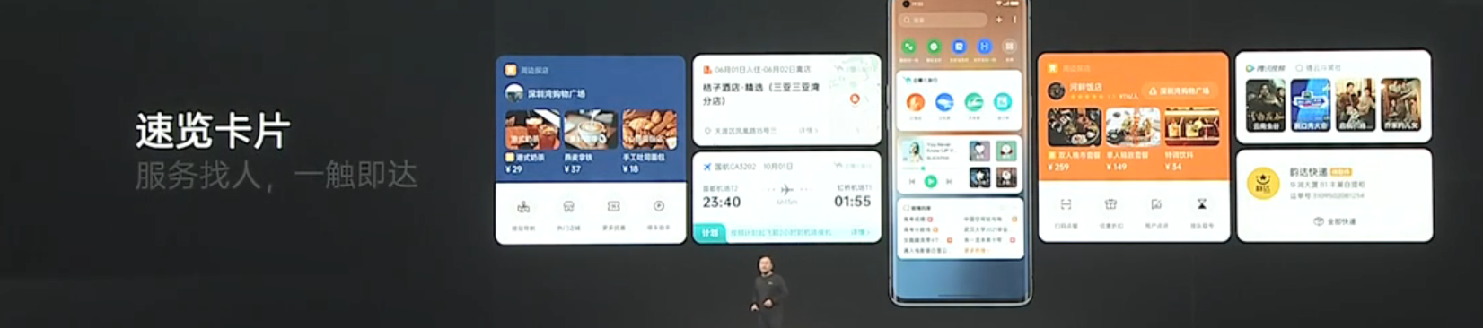 "OPPO开发者大会2021 colorOS新服务方式""速览卡片"""