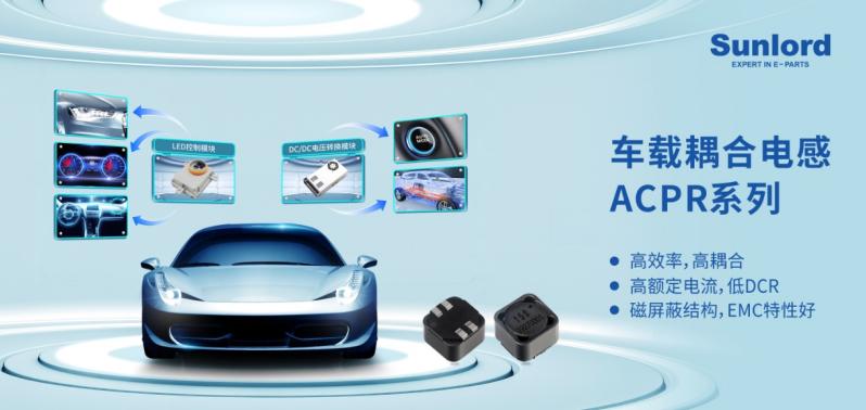 【顺络新品】车载耦合电感—ACPR系列